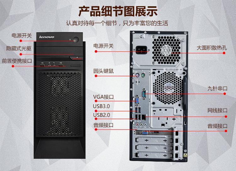 联想启天m7150配置_联想启天m2700配置_联想启天m6900 配置